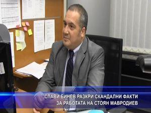 Слави Бинев разкри скандални факти за работата на Стоян Мавродиев