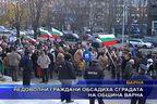 Недоволни граждани обсадиха сградата на община Варна