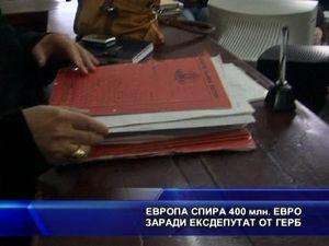 Европа спира 400 млн. евро заради ексдепутат от ГЕРБ