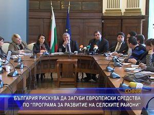 България рискува да загуби европейски средства