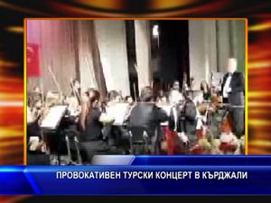 Провокативен турски концерт в Кърджали