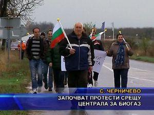 Започват протести срещу централа за биогаз