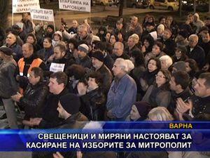 Свещеници и миряни настояват за касиране на изборите за митрополит