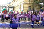 КНСБ на протест