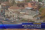 Мюфтийството иска имоти и в Пловдив