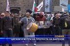 Цигани и мутри на протеста на Бареков