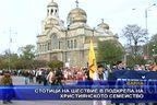 Стотици на шествие в подкрепа на християнското семейство
