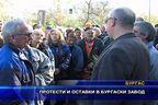 Протести и оставки в бургаски завод