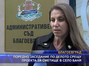 Поредно заседание по делото срещу проекта за сметище в село Баня