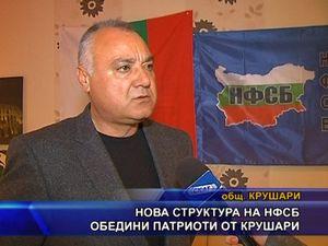 Нова структура на НФСБ обедини патриоти от Крушари