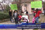 Само седем майки искат равни надбавки за всики деца