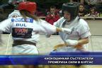 Киокошинкай състезатели премериха сили в Бургас