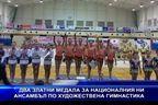 Два златни медала за националния ни ансамбъл по художествена гимнастика