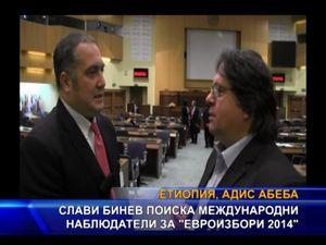 Слави Бинев поиска международни наблюдатели за