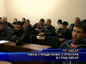 НФСБ учреди нова структура в град Хисар