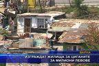 Изграждат жилища за циганите за милиони левове