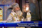 Митрополит Кирил е бил заплашван с убийство