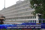 Уволниха дисциплинарно заместник-директора на НАП - Варна