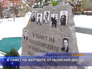 В памет на жертвите от ньойския диктат