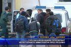 Турски каналджии прекарват нелегалните имигранти през Резово