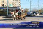ДПС иска връщане на циганските каруци в града