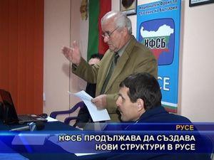 НФСБ продължава да създава нови структури в Русе