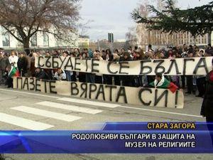 Родолюбиви българи в защита на Музея на религиите