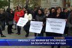 Протест на майки бе употребен за политическа изгода