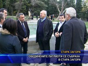 Обединените патриоти се събраха в Стара Загора