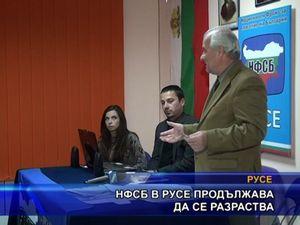 НФСБ в Русе продължава да се разраства