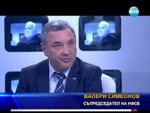 Валери Симеонов: НФСБ влиза в следващия парламент