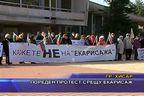 Пореден протест срещу екарисаж