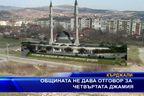 Общината не дава отговор за четвъртата джамия