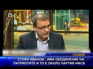 Стоян Иванов : Има обединение на патриотите и то е около НФСБ