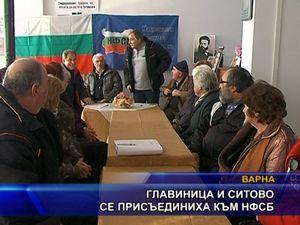 Главиница и Ситово се присъединиха към НФСБ