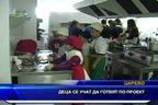 Деца се учат да готвят по проект