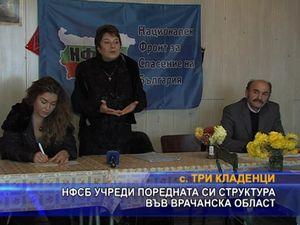 НФСБ учреди поредната си структура във Врачанска област