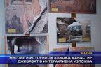 Митове и истории за Аладжа манастир оживяват в интерактивна изложба