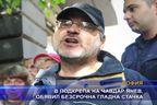 В подкрепа на Чавдар Янев, обявил безсрочна гладна стачка