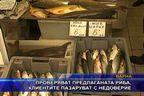 Проверяват предлаганата риба, клиентите пазаруват с недоверие