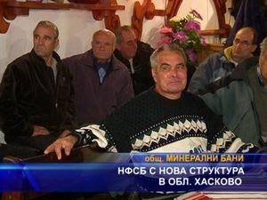 НФСБ с нова структура в обл. Хасково