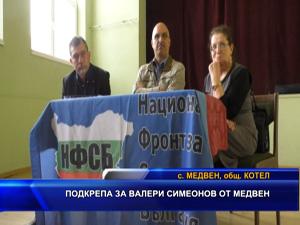 Подкрепа за Валери Симеонов от Медвен
