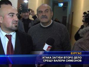 АТАКА загуби второ дело срещу Валери Симеонов