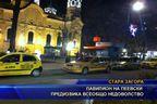 Павилион на Пеевски предизвика всеобщо недоволство