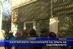 Българските пенсионери на прага на оцеляването