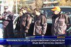 Минимален брой доброволни спасители във Варненска област