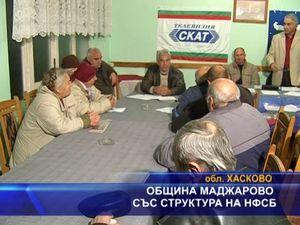 Община Маджарово със структура на НФСБ