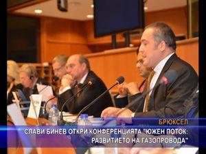 Слави Бинев откри конференцията