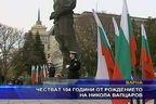 Честват 104 години от рождението на Никола Вапцаров