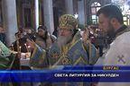 Света литургия за Никулден